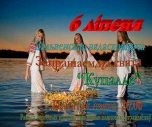 Афиша Купалье