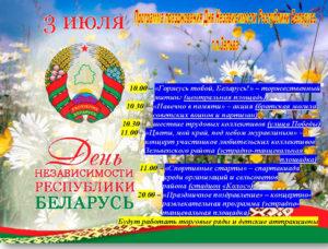 Программа празднования Дня Независимости РБ 3 Июля