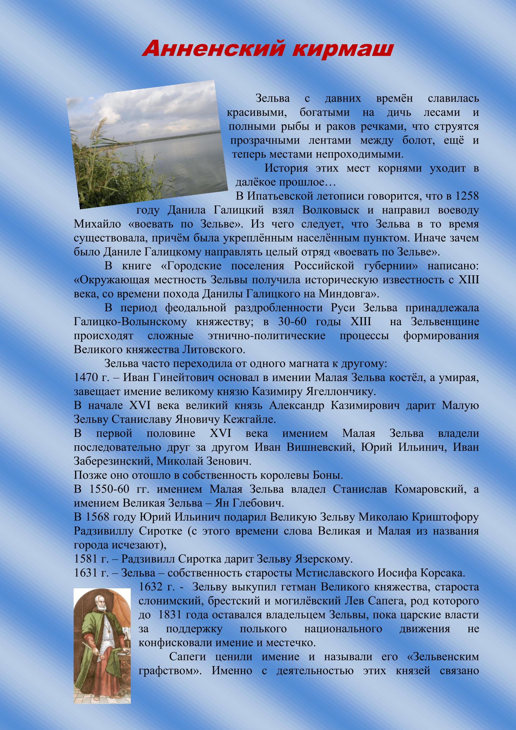 Копия История Анненского кирмаша-1