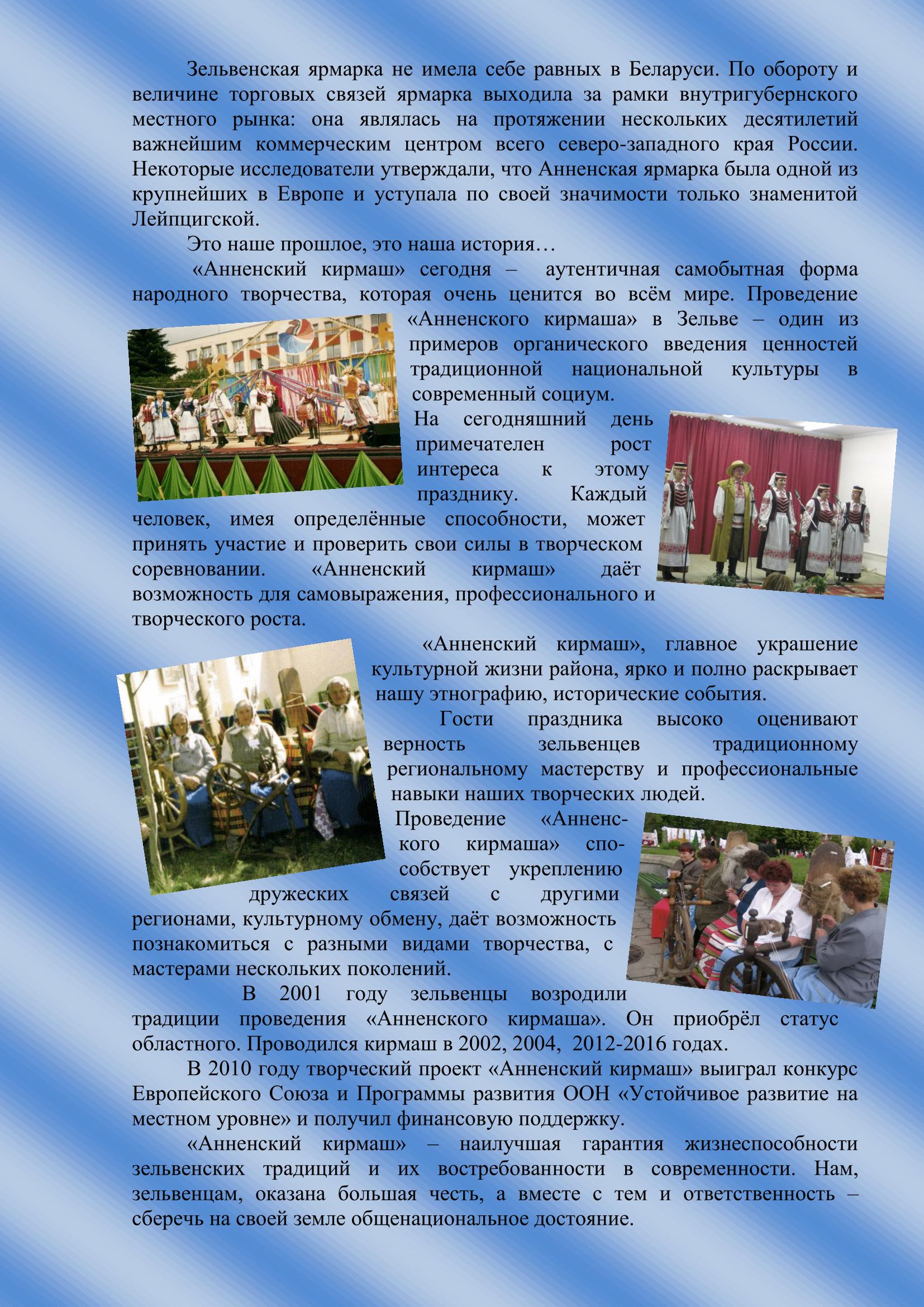 Копия История Анненского кирмаша-5