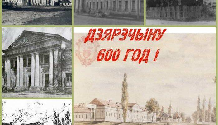 dzyarechyn-palacava-parkavy-kompleks-6658-1458651227_b1
