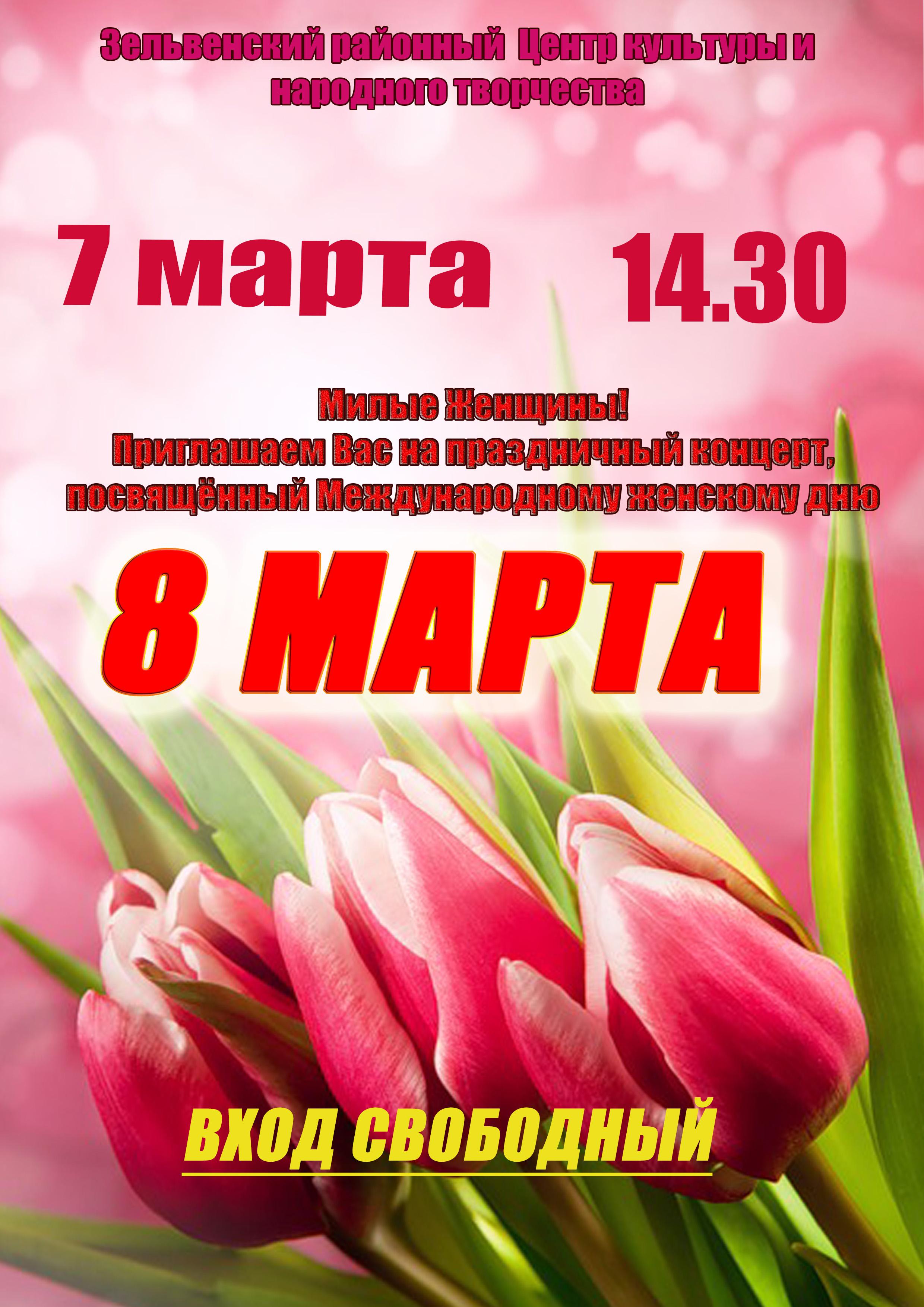 Афиша 8 Марта2