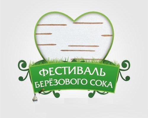 Фестиваль березового сока