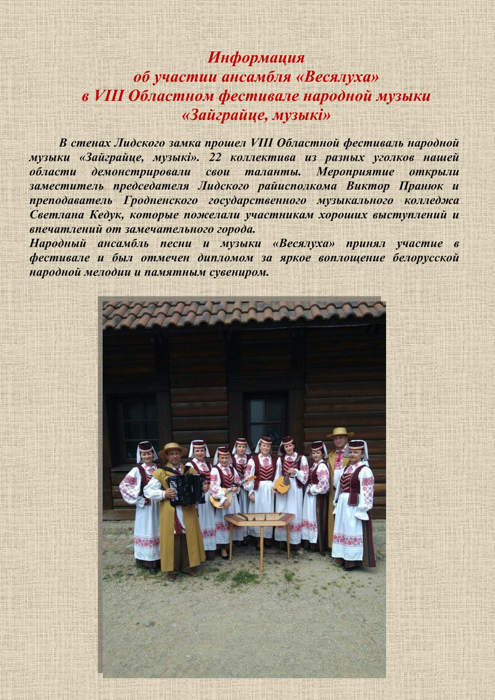 ФЕСЯЛУХА В ЛИДЕ-1