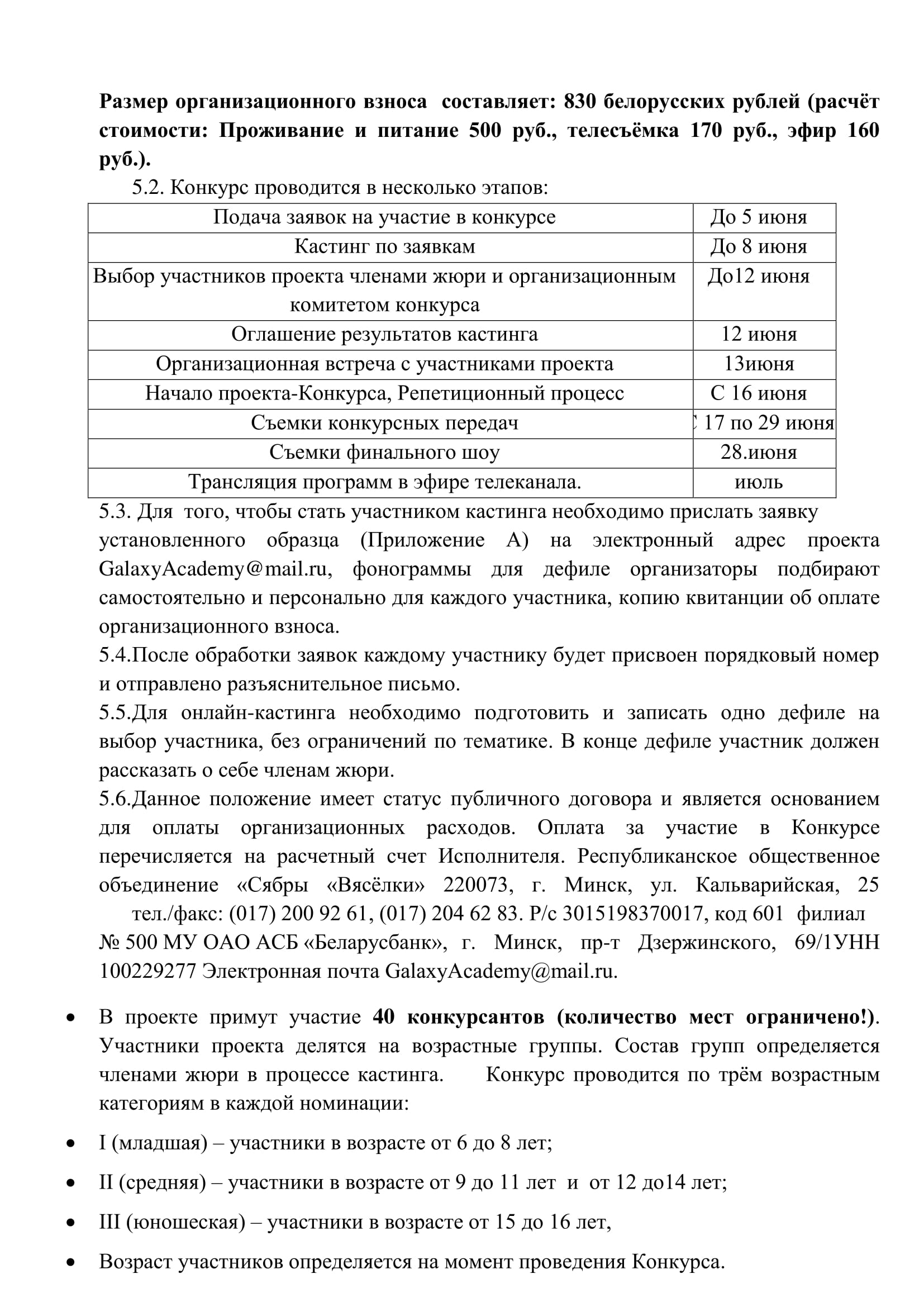 Galaxy_Academey_Polozhenie-3