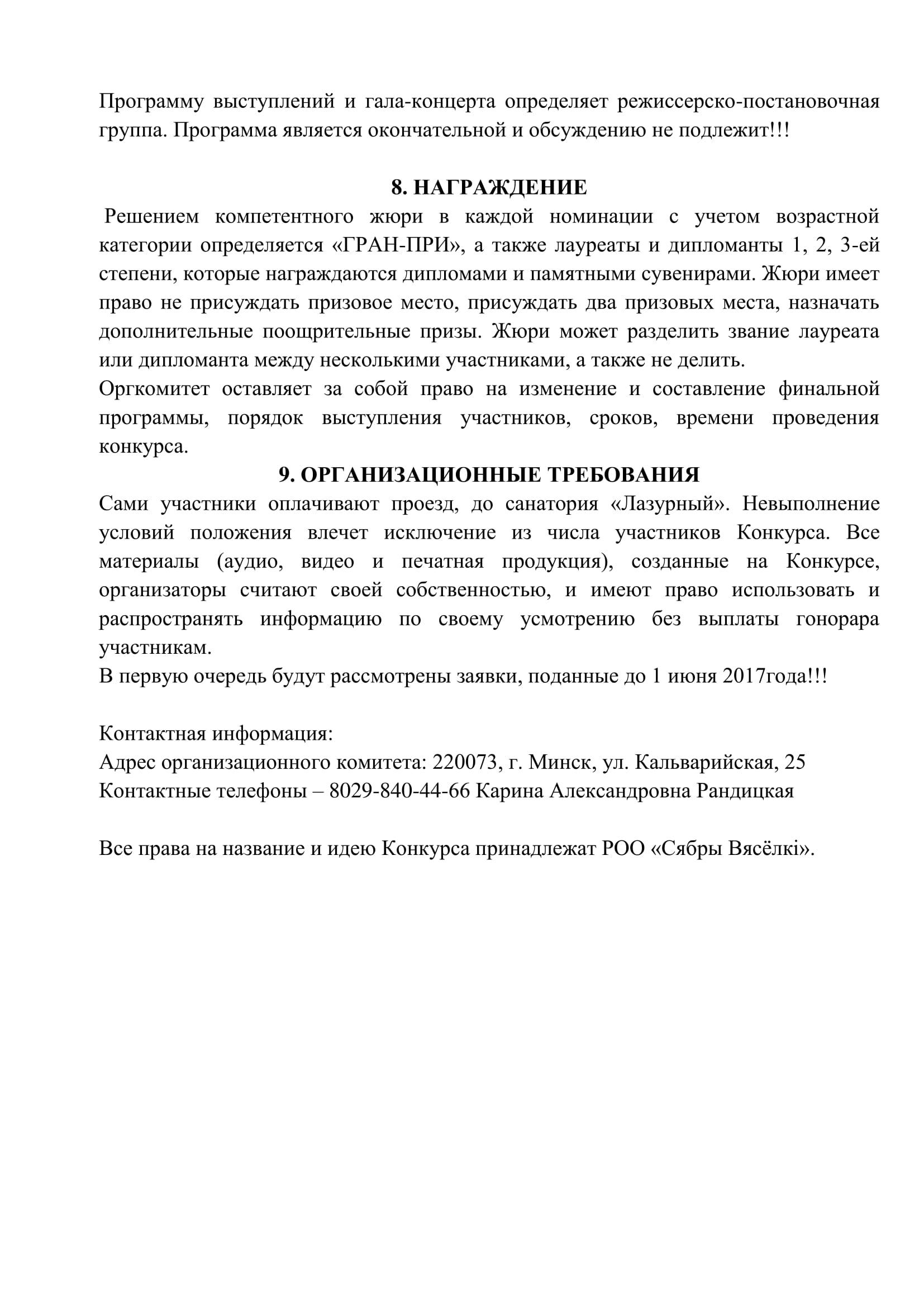 Galaxy_Academey_Polozhenie-5
