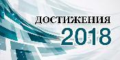 dostizheniya-2018__jpg