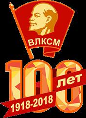 100-лет-влксм