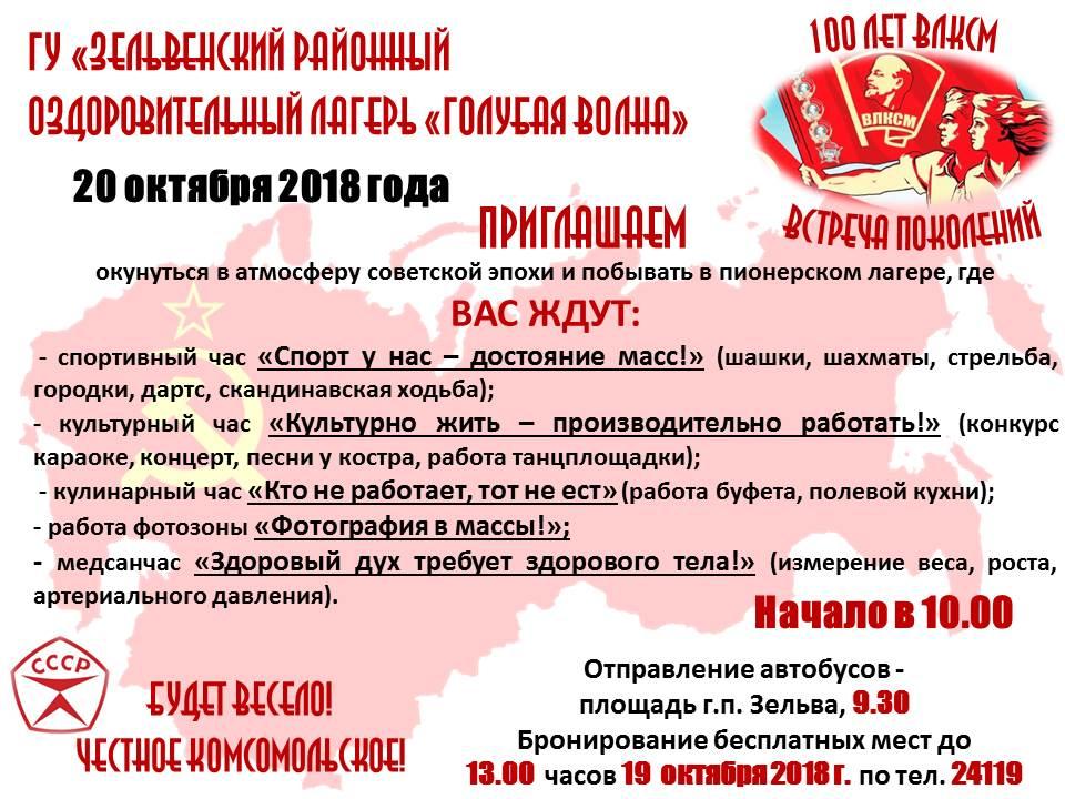 Back in USSR_очередной