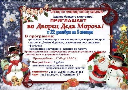 Реклама НГ миниатюра