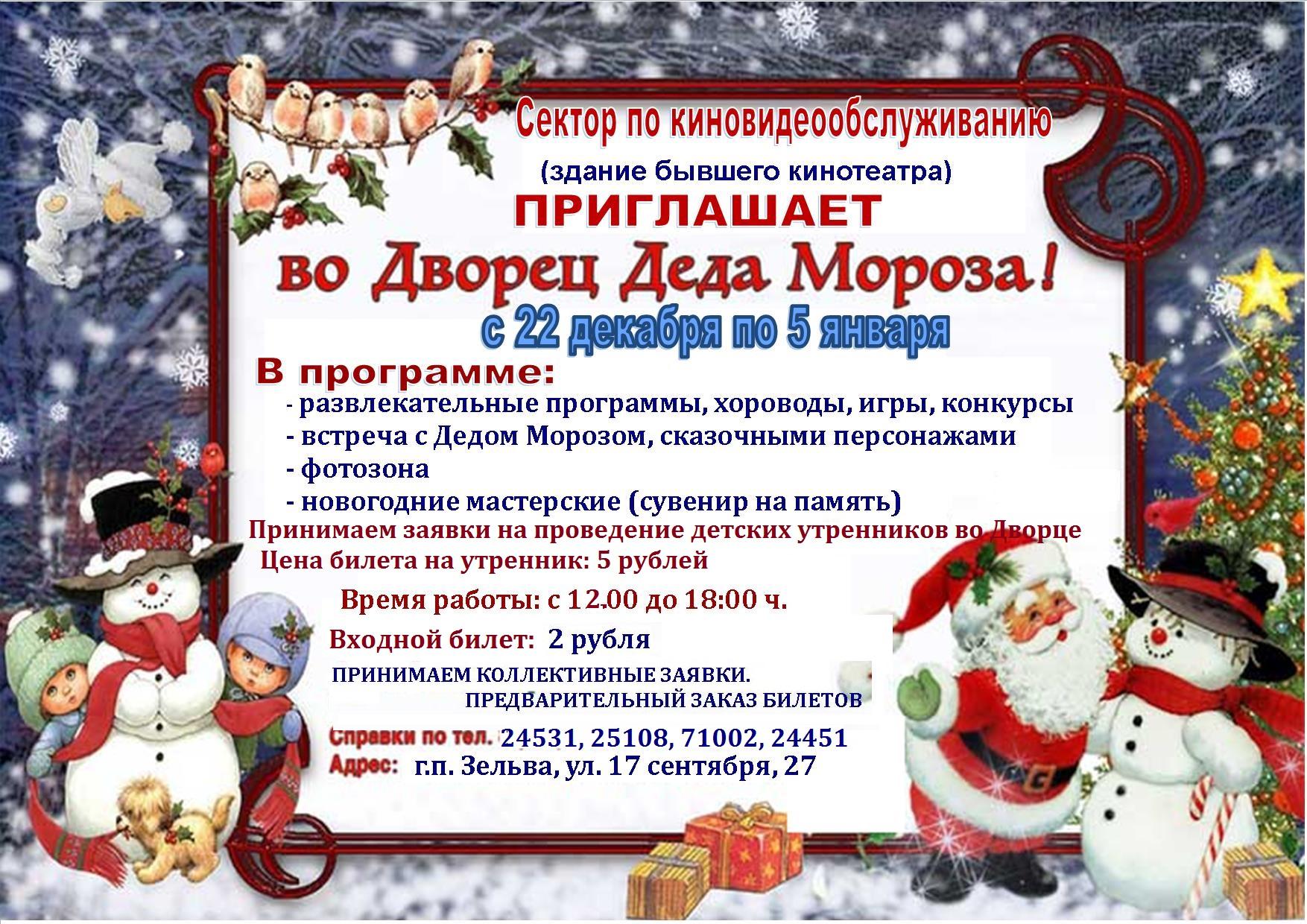 Реклама НГ