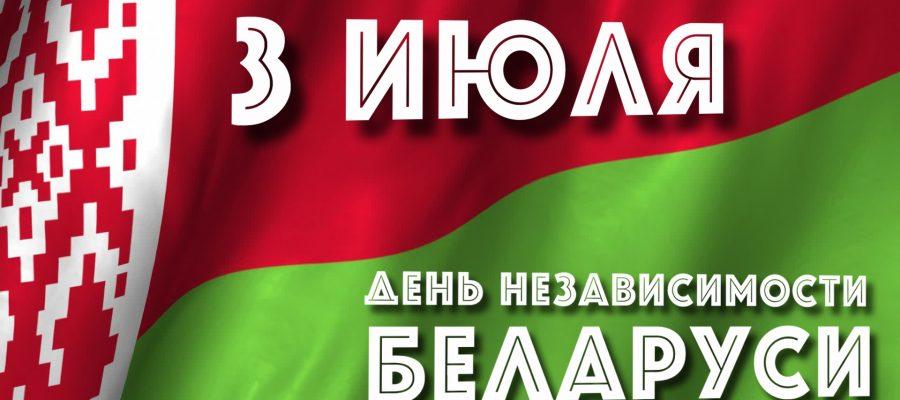 public-den-nezavisimosti-belarusi_bez