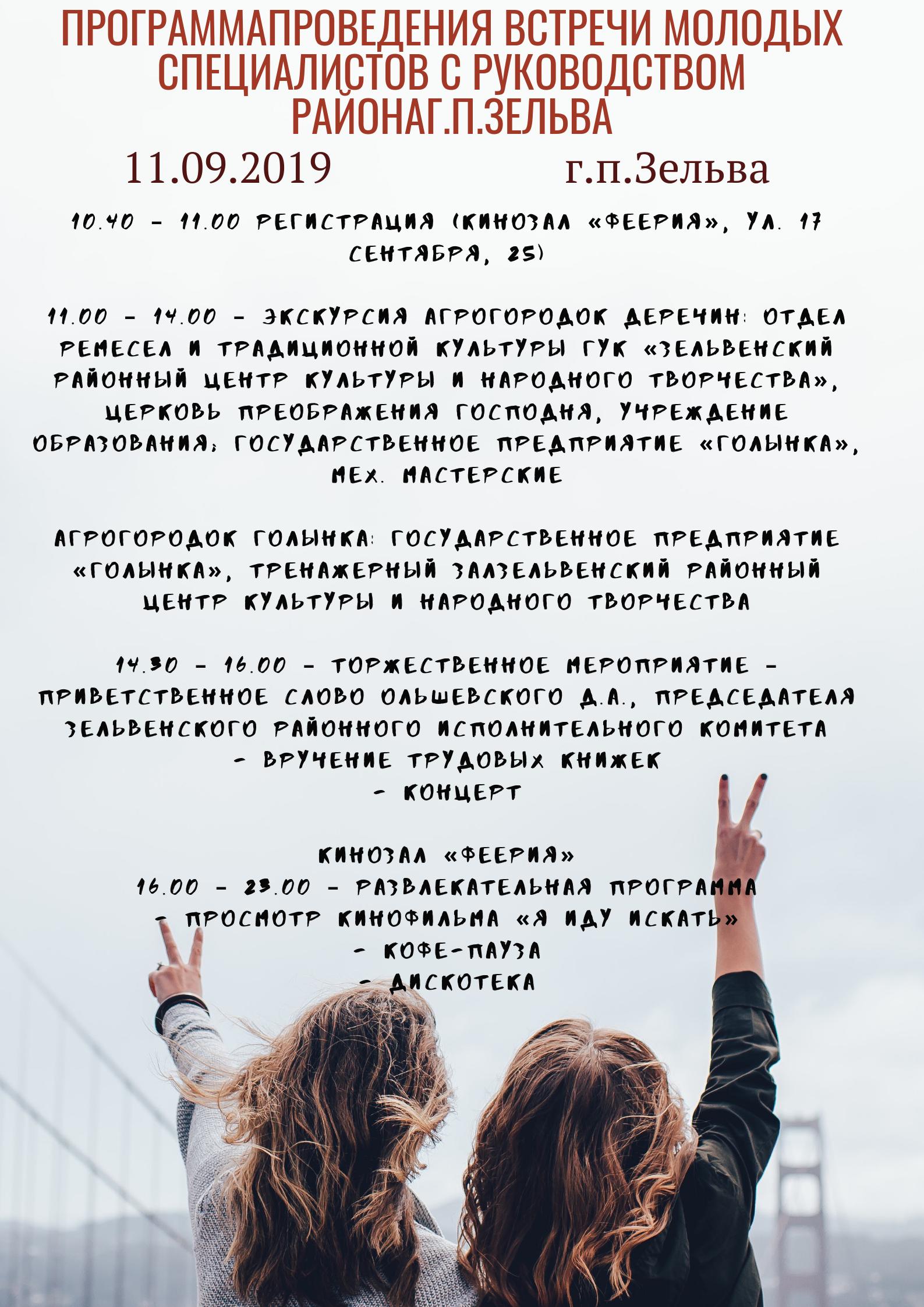Программапроведения встречи молодых специалистов с руководством района (1)