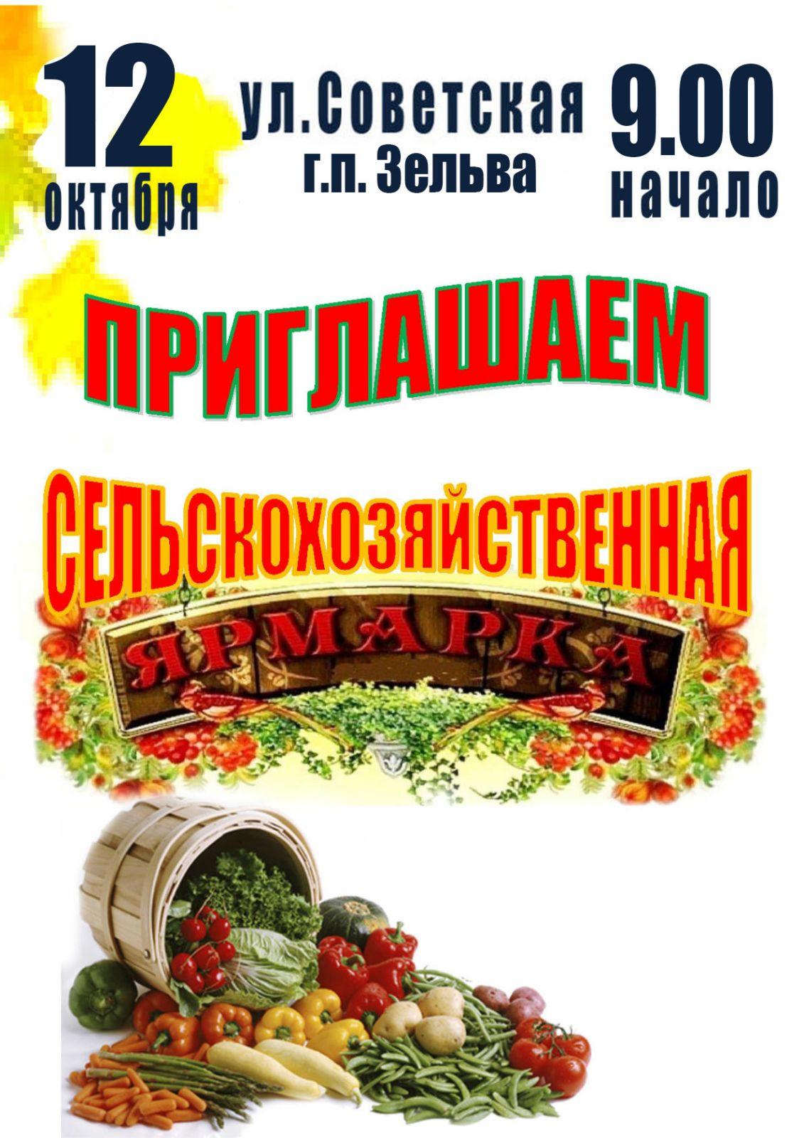 Афиша сельхозярмарка